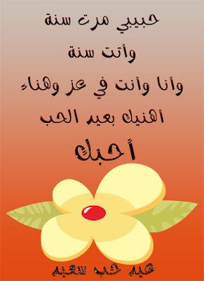 رسائل فلانتين بالصور جميلة عيد حب سعيد 9