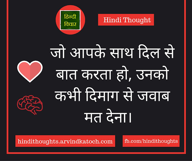 Hindi Thought, Those, talk, through, heart, दिल, Mind,. Hindi Quote