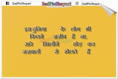 bewafa status in hindi image