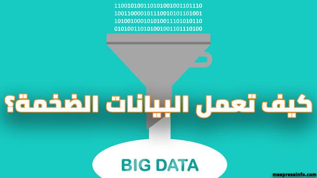 كيف تعمل البيانات الضخمة