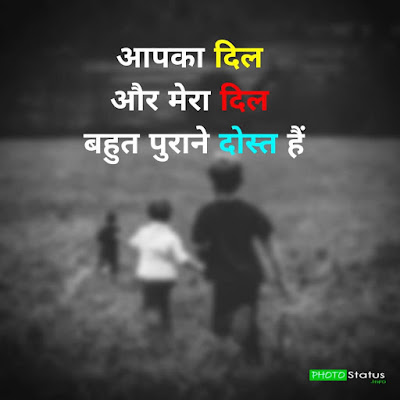 Funny Friendship Status in Hindi