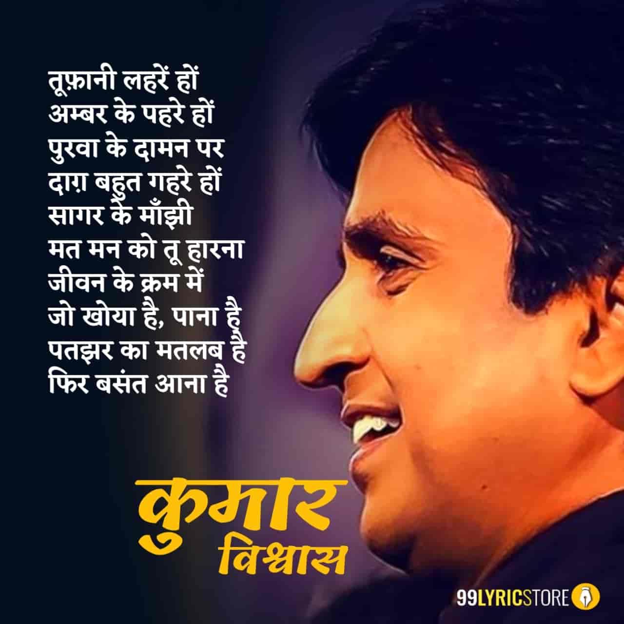This beautiful hindi poem 'Phir Basant Aana Hai' which is written by Kumar Vishwas.