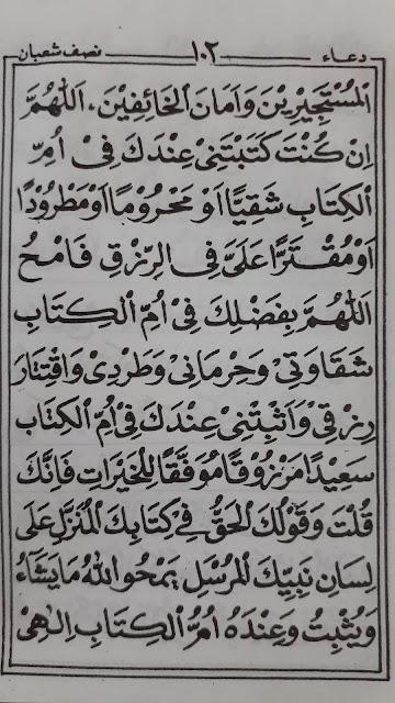 Doa Nisfu Sya'ban Lengkap Arab