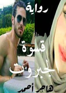 تحميل pdf رواية { قسوة الجبروت } كاملة هاجر احمد