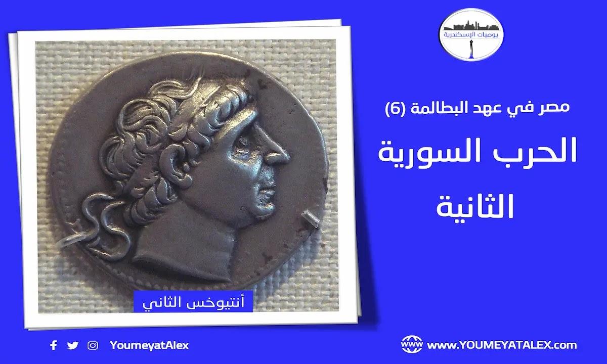مصر في عهد البطالمة (6) - الحرب السورية الثانية