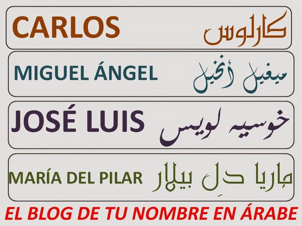 tatuajes de nombres en arabe Miguel Angel Carlos Jose Luis Maria del Pilar