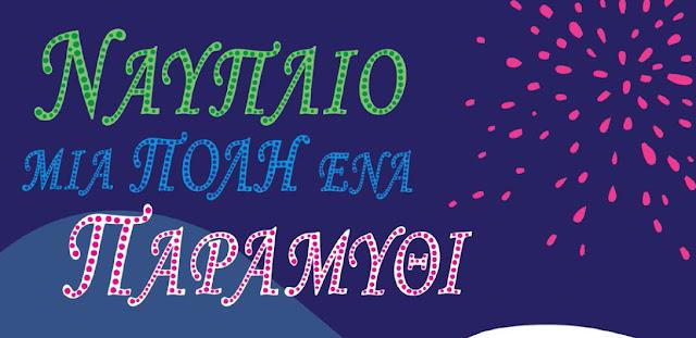 «Μια πόλη, ένα παραμύθι…» το Ναύπλιο για τα Χριστούγεννα (πρόγραμμα εκδηλώσεων)
