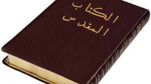 ما المقصود بالربوبية في الكتاب المقدس عند النصارى؟