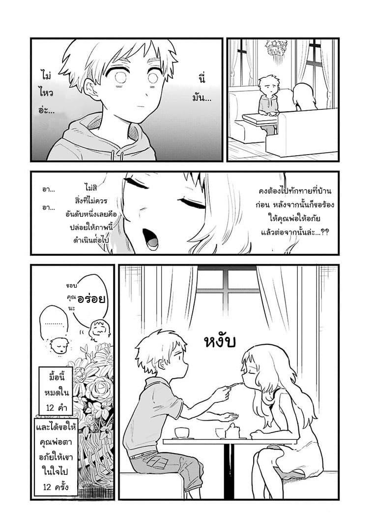 Sukinako ga Megane wo Wasureta - หน้า 4