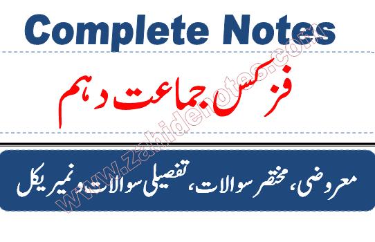 10th class physics notes urdu medium short, long numericals mcqs