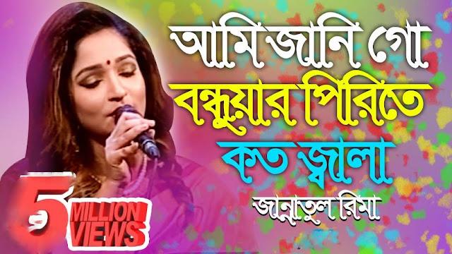 Ami Jani Go Bondhuar Piriter Koto Jala Lyrics.আমি জানি গো বন্ধুয়ার পিরিতে কত জ্বালা ল্যরিচস