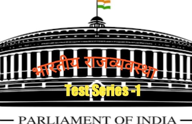 भारतीय राजव्यवस्था - टेस्ट सीरीज 1