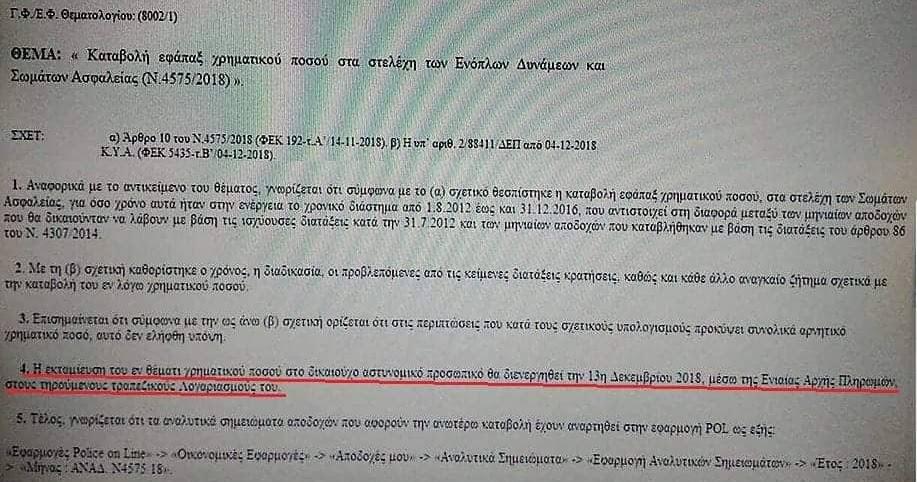Αναρτήθηκαν στο POL τα σημειώματα για τα αναδρομικά  b5f59edab25