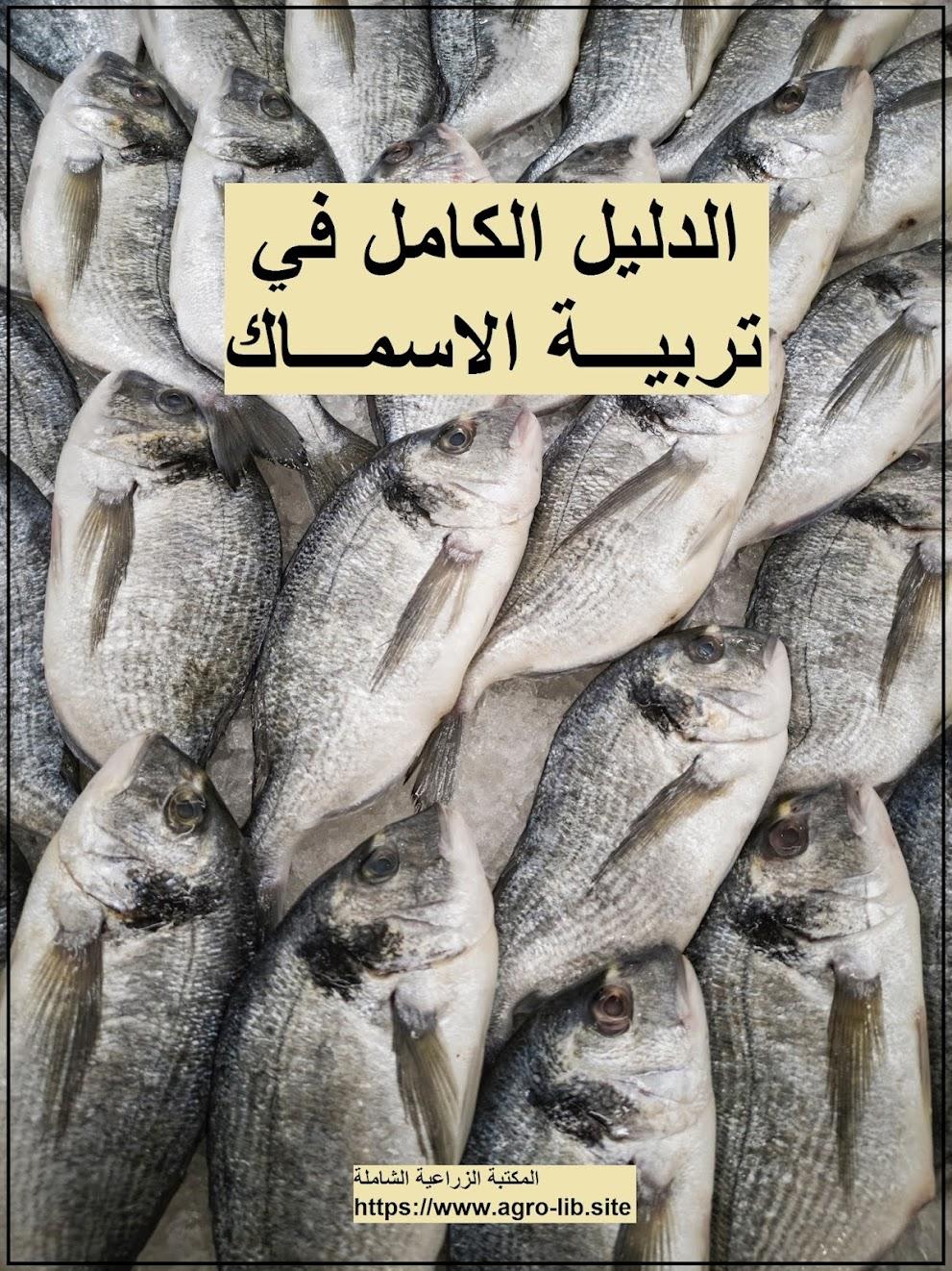 كتاب : الدليل الكامل في تربية الاسماك