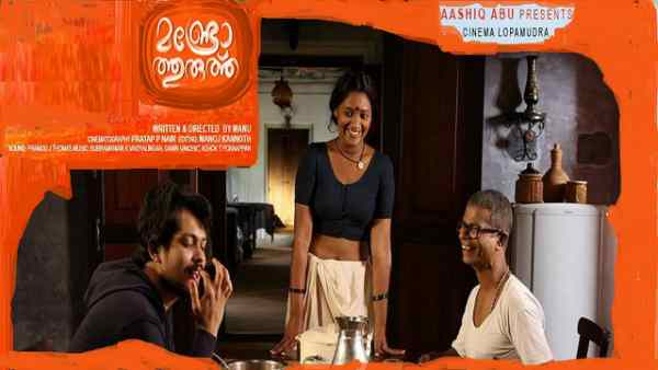 Munroe Thuruthu Movie Trailer