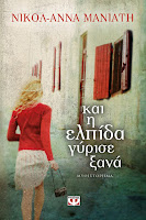 http://www.culture21century.gr/2016/02/book-review_3.html