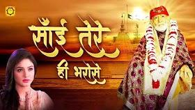 साईं तेरे ही भरोसे Sai Tere Hi Bharose Lyrics - Visnu Tiwari