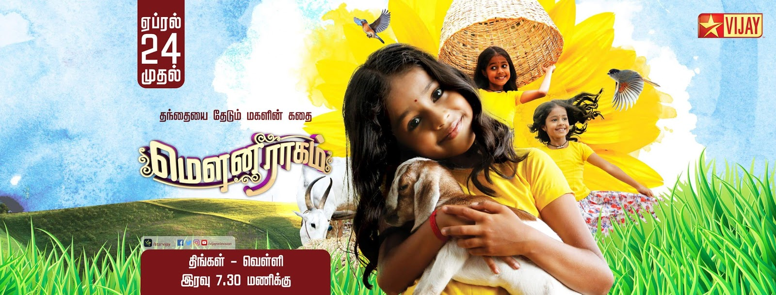 Mouna Ragam' Tamil Serial on Star Vijay Tv Wiki Cast,Plot,Timing