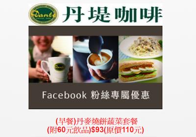 【丹堤咖啡】粉絲團專屬優惠 丹麥燒餅蔬菜套餐