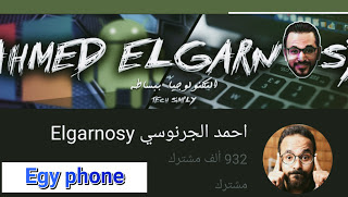 قناه أحمد الجرنوسي