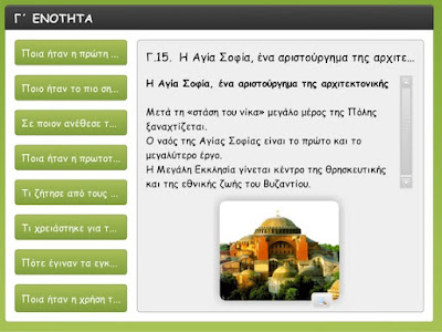 http://atheo.gr/yliko/ise/c15/interaction.html