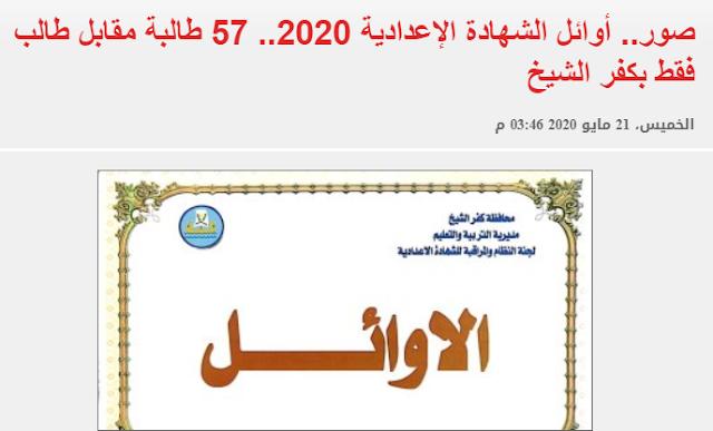شاهد بالصور أوائل الشهادة الإعدادية 2020.. بمحافظة كفرالشيخ