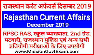 Rajasthan Current Affairs In Hindi PDF, Rajasthan Current GK December 2019