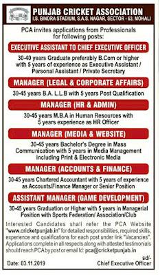 PCA Recruitment 2019-20, PCA Recruitment, Punjab Cricket Association Recruitment, Punjab Cricket Association, PCA Job, PCA Vacancy 2019-20,