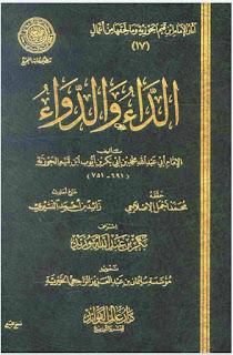 تحميل pdf كتاب الداء والدواء للمؤلف شمس الدين ابن قيم الجوزية