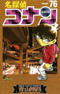 名探偵コナン コミック 第76巻 | 青山剛昌 Gosho Aoyama |  Detective Conan Volumes