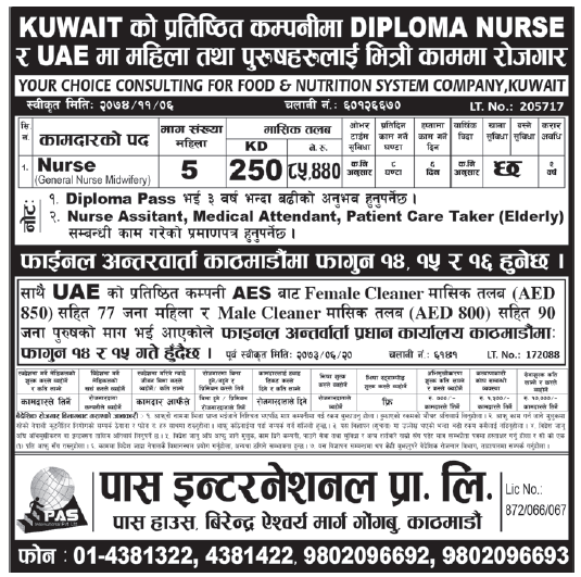 Jobs in Kuwait for Nepali, Salary Rs 85,440