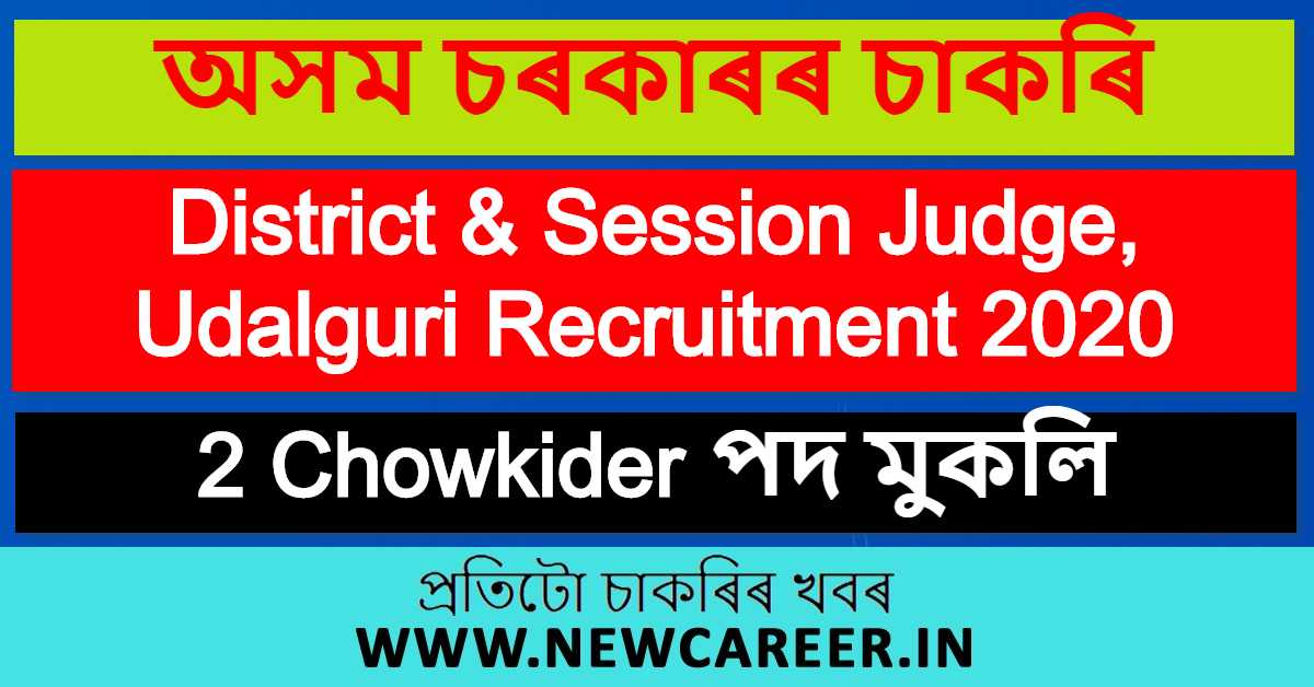 District And Session Judge, Udalguri Recruitment 2020 : Apply For 2 Chowkider Vacancy
