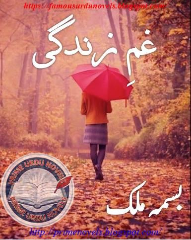 FAMOUS URDU NOVELS: Gham e zindgi novel by Bisma Malik