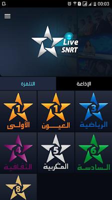 تحميل تطبيق SNRT Live