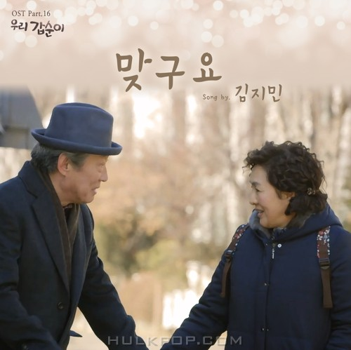 Kim Ji Min – Our Gab-Soon OST Part.16