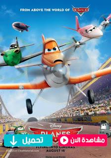 مشاهدة وتحميل فيلم الطائرات Planes 2013 مترجم عربي