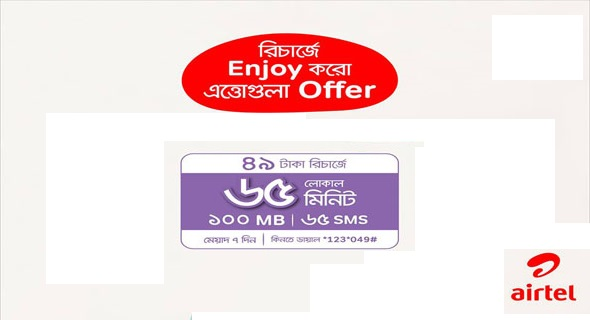 airtel 49 tk recharge offer