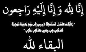 أسرار نيوز تنعى الكاتب الصحفى أحمد عزوز فى وفاة شقيقة سيادته