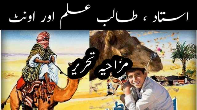 teacher-student-camel-very-funny-story-urdu-hindi