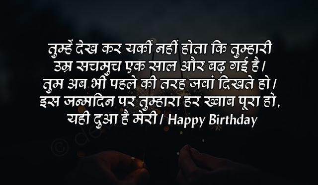 birthday status in hindi for boyfriend