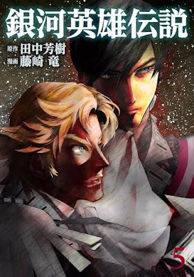 [Manga] 銀河英雄伝説 第01-05巻 [Ginga Eiyuu Densetsu Vol 01-05] Raw Download