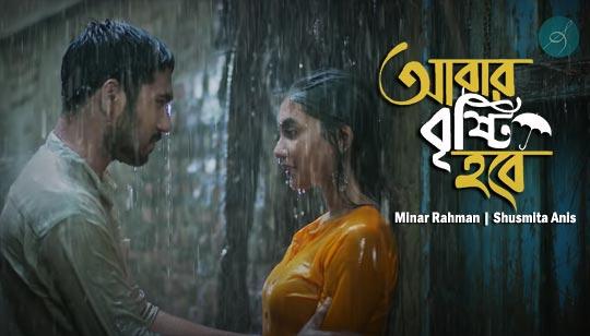 Abar Brishti Hobe Lyrics by Minar Rahman And Shusmita Anis