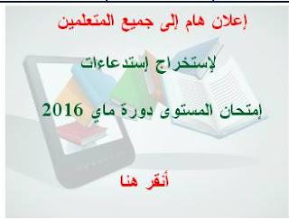 http://bem-bac-onefd.blogspot.com/2016/02/2016_24.html