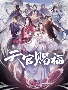 Tian Guan Ci Fu Opening/Ending Mp3 [Complete]