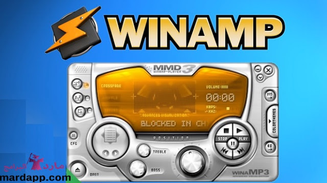 تحميل برنامج وين امب winamp لتشغيل الصوت mp3 للكمبيوتر برابط مباشر