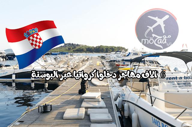 6 الاف  مهاجر غير شرعي دخلوا كرواتيا عبر البوسنة نهاية 2018 الى 2019