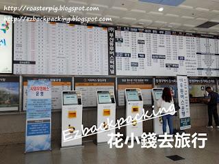 釜山老圃綜合巴士站