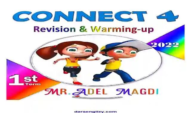 مقدمة منهج اللغة الانجليزية للصف الرابع الابتدائى كونكت 4 الترم الاول 2022