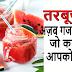तरबूज खाने के फायदे और नुकसान | Watermelon Benefits And Side Effects In Hindi