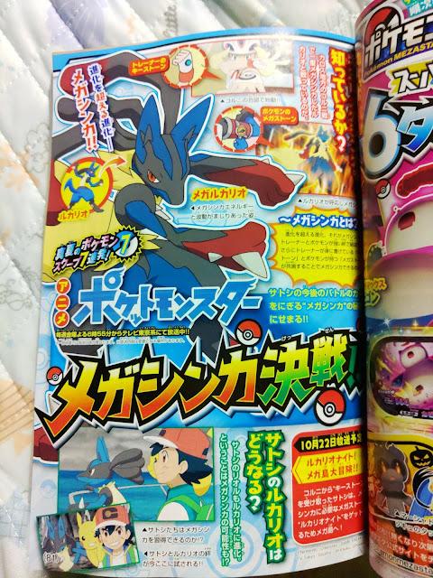 Scan Mega Lucario Anime Pokémon 2021